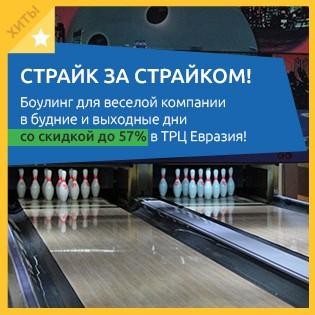Страйк за страйком! Боулинг для веселой компании в будние и выходные дни со скидкой до 57% в ТРЦ Евразия!