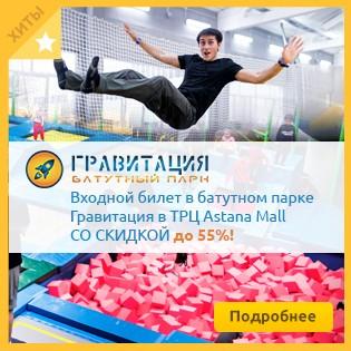 Входной билет в батутном парке Гравитация в ТРЦ Astana Mall со скидкой до 55%!